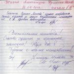 Жизнь А.С. Пушкина отзывы Губкин 1